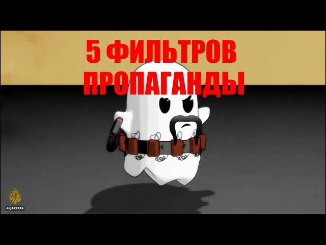 НОАМ ХОМСКИЙ - 5 ФИЛЬТРОВ МАШИНЫ ПРОПАГАНДЫ yjfv [jvcrbq - 5 abkmnhjd vfibys ghjgfufyls