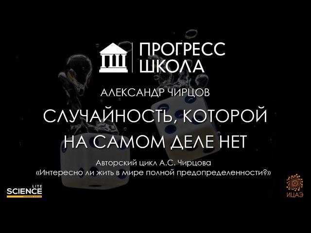 Александр Чирцов — Случайность, которой на самом деле нет fktrcfylh xbhwjd — ckexfqyjcnm, rjnjhjq yf cfvjv ltkt ytn