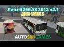 Лиаз 5256.53 2012 v2 1 для omsi 2