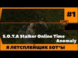 S.O.T.A Stalker Online Time Anomaly - Я ЛЕТСПЛЕЙЩИК SOTЫ #1