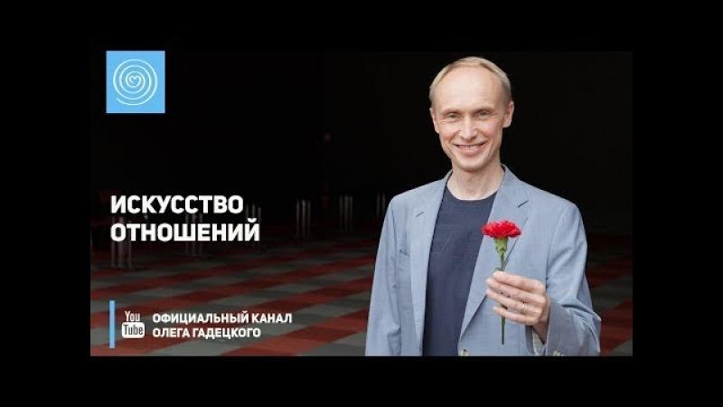 Искусство отношений Олег Гадецкий