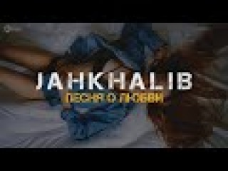Jah Khalib - Песня о любви (ft. Кот Балу)