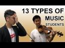 13 Types of (Beginner) Music Students