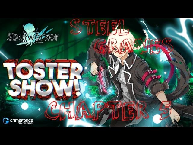 SoulWorker Online - Steel Graves - Chapter 5 - Рецепты РАР Сэта и Боевой Холодильник - TOSTER SHOW!