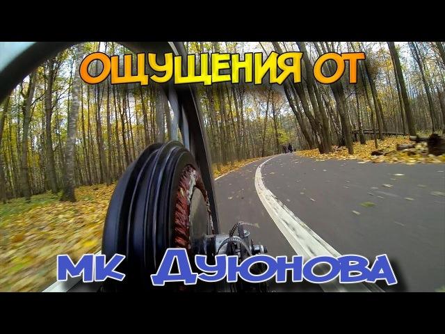 Ощущения от асинхронного мотор-колеса Дуюнова | Вибрации