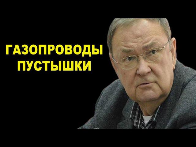 Михаил Крутихин Газопроводы пустышки