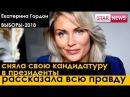 РАССКАЗАЛА ВСЮ ПРАВДУ О ВЫБОРАХ и сняла свою кандидатуру с выборов ВЫБОРЫ 2018 Россия