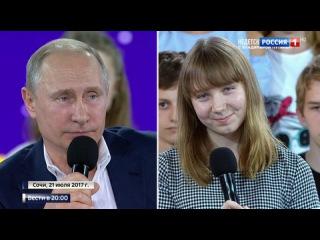 Путин преподал детям урок жизни