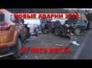 АВТО ЖЕСТЬ. Аварии с видео регистраторов часть 24 2018 HD