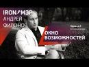Окно возможностей IRON МЭР Андрей Филонов