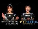 Как изменились участники «Топ-модель по-украински» после перевоплощения
