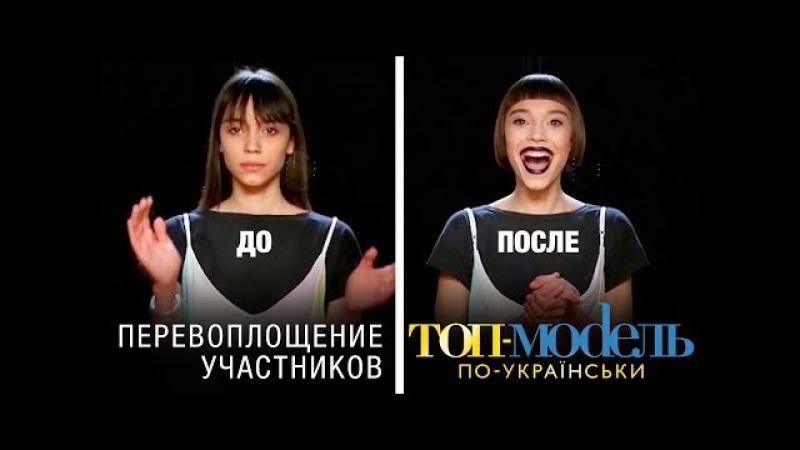 Как изменились участники «Топ-модель по-украински» после перевоплощения?