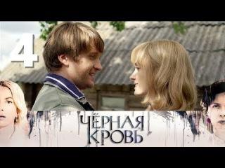 Черная кровь. 4 серия (Премьера 2017). Драма, мелодрама Русские сериалы