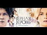 Сериал Черная кровь 5 - 6 серия (2017) HD Россия-1