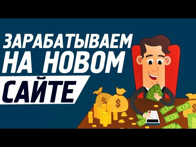 Пассивный заработок от 500 рублей в день. Зарабатываем на новом сайте