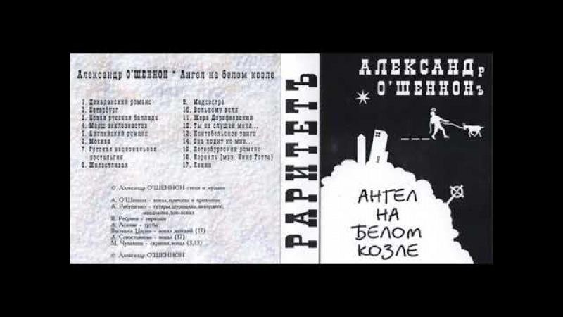 Александр О'Шеннон - Ангел на белом козле (1997)