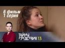 Тайны следствия 13 сезон 6 фильм 1 серия