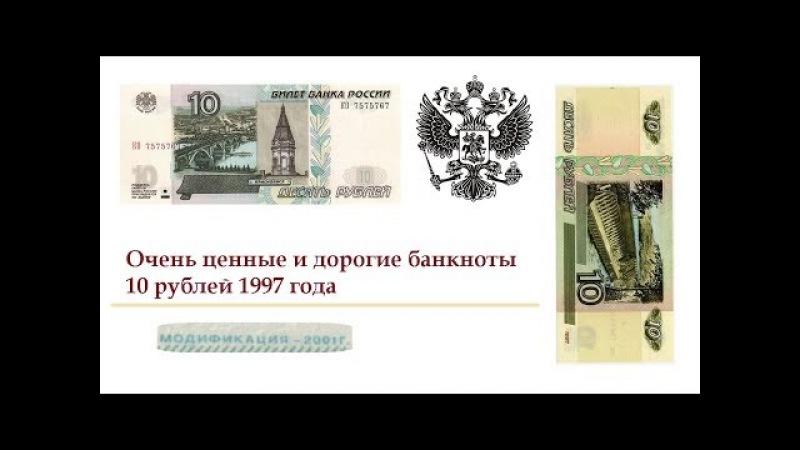 Редкие ценные и дорогие купюры 10 рублей 1997 года Сколько стоит цена