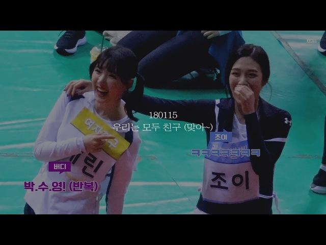 180115 정예린(GFRIEND YERIN) 박수영(RED VELVET SOOYOUNG) 우리는 모두 친구☇ (맞아!♫♪) feat. 버디와 레베럽