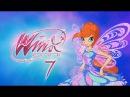 Magic WINX - Клуб Винкс 7 сезон - Эксклюзивное видео(русская песня)