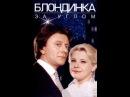 Блондинка за углом (1984)