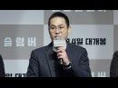KIM SUNG KYUN 김성균 영화 '골든슬럼버' 제작보고회 현장