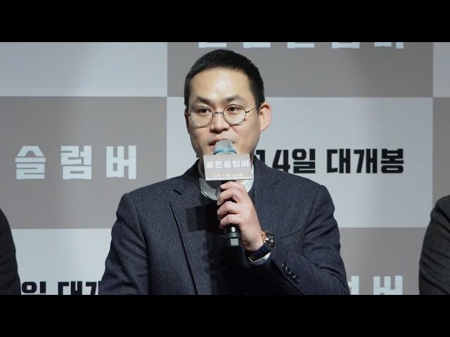 KIM SUNG KYUN 김성균 - 영화 골든슬럼버 제작보고회 현장