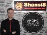 Shansis.com - анонс запуска офисной программы по странам СНГ.