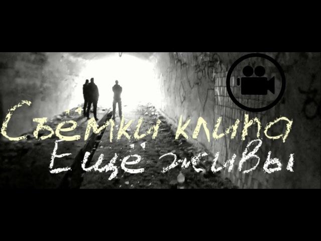 Scadb x Скрим х Кумар - Ещё живы