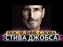 Последние слова Стив Джобса