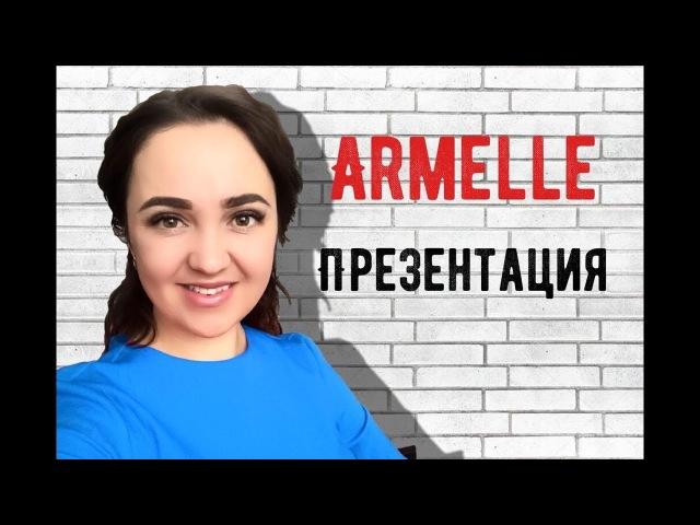 Презентация Armelle /Армэль. Валентина Белых