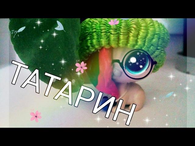 M. V - ТАТАРИН