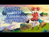 Мэри и ведьмин цветок / Meari to majo no hana / Mary and the Witch's Flower 2017 Official Trailer