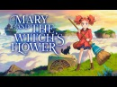 Mary and the Witch's Flower (2017) Trailer ★★