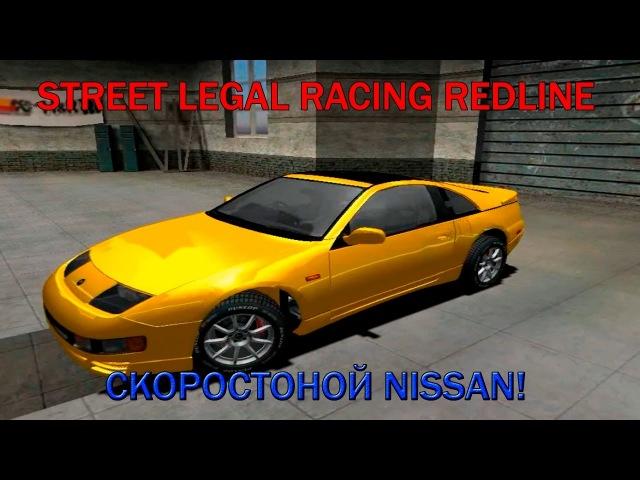 Street Legal Racing Redline НИССАН С VR 6 ДВИГАТЕЛЕМ