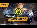 Биткоин кошелек - правда о криптовалютах, блокчейн, майнинг Чобанян | Бегущий Бан