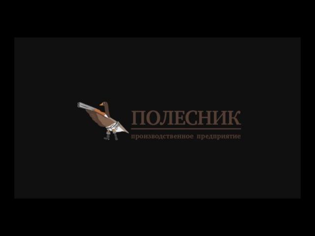 Лига Национальной Охоты о чучелах ПОЛЕСНИК ВДНХ 2018