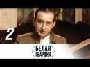 Белая гвардия. 2 серия. Экранизация рома Булгакова 2012 г.