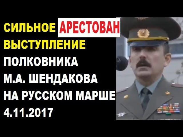 Сильное выступление и АРЕСТ полковника Шендакова на РУССКОМ МАРШЕ 4.11.17