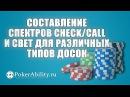 Покер обучение Составление спектров check call и cbet для различных типов досок