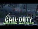 Call of Duty: Modern Warfare Remastered/ Вспомним старичков/ Часть 1