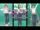 트와이스 하트셰이커 쯔위 Focus 거울모드 TWICE Heart Shaker TZUYU Focus mirrored