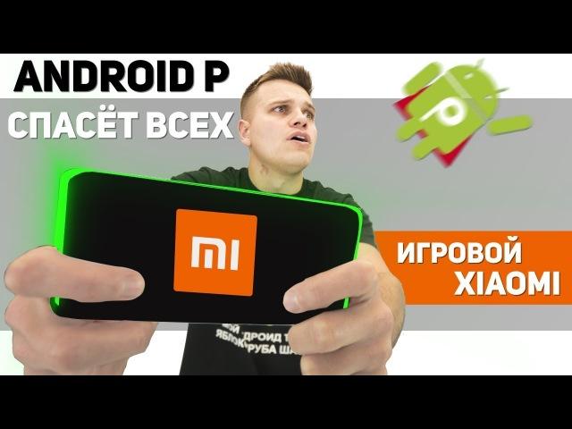 Игровой смартфон Xiaomi Android P 9 0 Уделает всех Nokia все таки смогла смотреть онлайн без регистрации