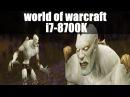 Тест i7 8700k в World of Warcraft
