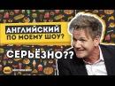 ДЕЛАЕМ НЕВОЗМОЖНОЕ учим английский по КУЛИНАРНОМУ шоу Гордона Рамзи