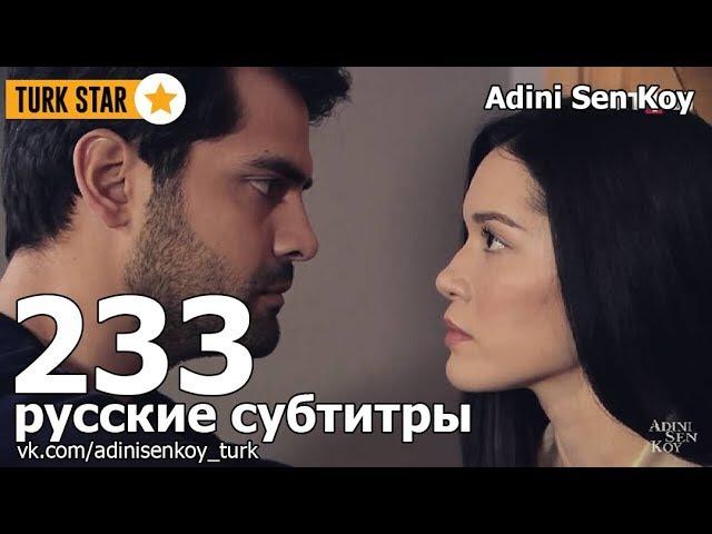 Adini Sen Koy Ты назови 233 Серия (русские субтитры)