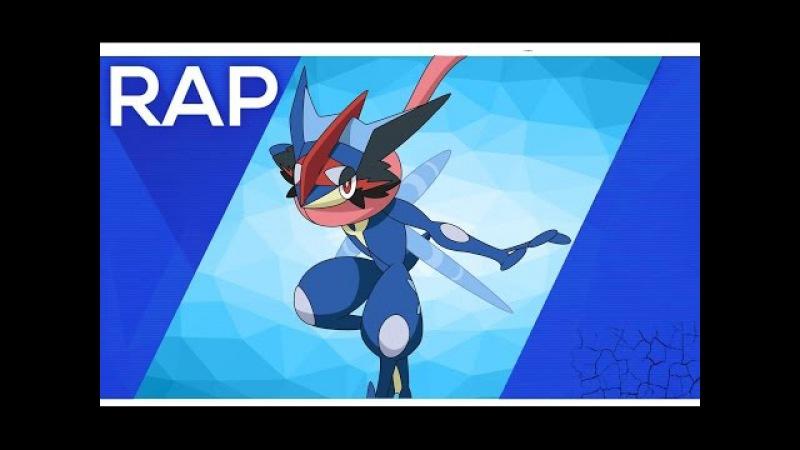 Rap de Greninja Ash EN ESPAÑOL (Pokemon) - Shisui :D - Rap tributo n° 28