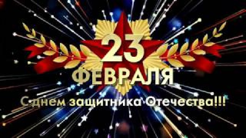 День воинской славы России — 23 февраля ☆ День защитника Отечества ☆