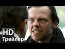 Армагеддец - Русский трейлер | Саймон Пегг | Ник Фрост | 2013 HD