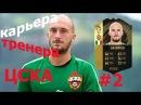 FIFA 18 КАРЬЕРА ЗА ЦСКА 2 И ЕЩЁ ОДИН ТРАНСФЕР